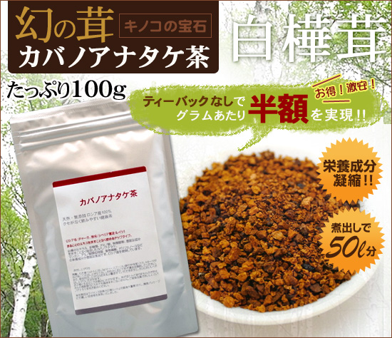 カバノアナタケ茶 100g チップタイプ
